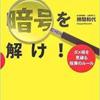 [投資本] 決算書の暗号を解け! (勝間和代)
