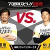 プロスピ2019のプレイ動画『福岡ソフトバンクホークス』編が公開!