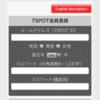 """無料Wi-Fi「セブンスポット」使い放題をお得に活用!""""セブンイレブンアプリ"""""""