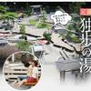 湯河原『独歩の湯』2019年春の足湯デート!?
