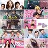 1月から始まる韓国ドラマ(スカパー)#5週目 放送予定/あらすじ