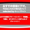 第388回「おすすめ音楽ビデオ ベストテン 日本版」!2018/12/13 分。 ぼくのりりっくのぼうよみ の1曲が登場!非常に私的なチャートです…! な、【川村ケンスケの「音楽ビデオってほんとに素晴らしいですね」】