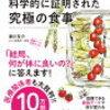 5 ラスト・ダイエット 2:炭水化物1