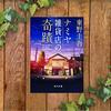 【悩み相談請け負います】〝ナミヤ雑貨店の奇蹟〟東野 圭吾―――過去と現在が交差する不思議な物語