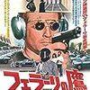 【映画感想】『フェラーリの鷹』(1977) / 往時のヨーロッパ車を堪能できるカーアクション映画の古典