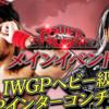 【仕掛け】2冠戦は大阪大会で挑戦者が決定ですんなり終わりなのか???【新日本プロレス】