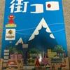 ボードゲーム・簡単 〜街コロ〜