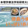 第54回日本理学療法学術研修大会 in 徳島へ向けて