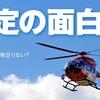 映画『劇場版コード・ブルー』感想&考察!安定の面白さ!…だけど、かたせ梨乃&山谷花純に救われた?