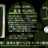 【火曜日の辛口一杯】真澄KURO【FUKA🍶YO-I】