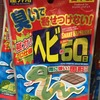 【ヘビ】臭いで蛇を寄せつけない害獣用簡単対策・撃退グッズ(忌避剤)