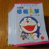 中国四千年の歴史に学ぶ 「ドラえもん全45巻をわずか全7巻にまとめる方法」