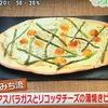 MOCO'Sキッチン【もこみち流 アスパラガスとリコッタチーズの薄焼きピッツァ】レシピ