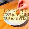 糸島が誇る「つまんでご卵」をつまんでみた!値段や賞味期限は?通販で買える?