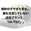 ダサくて安い!HI-TEC(ハイテック)のスニーカーが絶妙です。