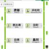 電車の乗り換えで電車の現在地を知ることができるアプリがあるって知ってました?