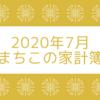 2020年7月の家計簿【アラサー独身】