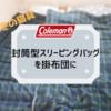 【冬の寝具】寝袋(シュラフ)を掛布団に。洗えて収納コンパクトであったかいです