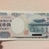 二千円札の両替手数料が高くなっていく。