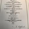 アメリカンエキスプレス「ゴールド・ダイニングby招待日和」を利用して葉山庵Tokyoに行ってきました。