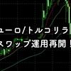 [ユーロ/トルコリラ]スワップ投資ゼロカット後のリベンジトレードに挑戦!