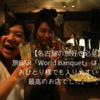 【名古屋の旅好き必見】旅BAR「World bamquet」は、おひとり様でも入りやすい最高のお店でした。
