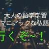 【マニアックな仏語】行くぞ~!!
