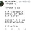 【DIY豆知識 18】タッカーについて 2