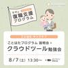 【8/7(土)】ことはたプログラム キックオフ!クラウドツール勉強会
