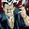おすすめ不良漫画!!「ドンケツ」が今熱い【ネタバレ有】