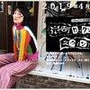【エムPの昨日夢叶(ゆめかな)】第1367回『職人が手掛けた素晴らしい作品が集結した翌日、神戸・元町の風情ある商店街を歩く夢叶なのだ!?』[11月15日]