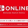 Switchの有料サービス「Nintendo Switch Online」の詳細が発表!クラウドセーブやオン対応のファミコンソフトもあるぞ!