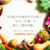 無農薬野菜の宅配『ココノミ』お試し注文してみました!!気になる中身は?