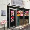 松坂牛にこだわったお店!渋谷で手軽に焼肉ランチが食べたいときはココ!