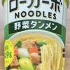 ロカボ応援のカップ麺!ローカーボNOODLES野菜タンメン♪
