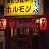 宮崎市の「ホルモンつぼや」が最高の理想店すぎる。ニシタチ来たら絶対行って欲しい