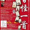 大阪■8/11~9/24■浮世絵の妖術とモノノケ―「奇術競」と「和漢百物語」