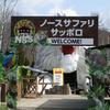 札幌のデートスポットになるノースサファリ札幌の口コミ