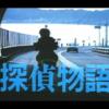 C-Style >薬師丸ひろ子>探偵物語