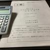【試験終了】第153回 日商簿記3級の受験結果