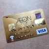【幻のゴールドカード】イオンゴールドカードを知っているか?