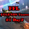 FFL APEX LEGENDS Tournaments #1 Day2 結果速報&まとめ
