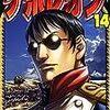 ナポレオン~覇道進撃~ 14巻 今最も続きを楽しみにしている漫画の一つ