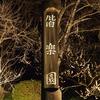 【雑記】 偕楽園の梅まつりライトアップに行ってきた