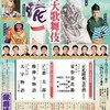 歌舞伎『七月大歌舞伎(昼の部)』歌舞伎座