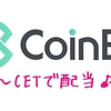 【実践】CoinExのトークン(CET)で取引マイニングの配当を受け取ってみた。気になる利率は・・・