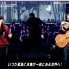 小沢健二とSEKAI NO OWARIが一緒にある世界へ