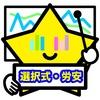 【Part2★労安】2020年第52回社労士試験「選択式」補正(救済)可能性検証【TACデータ】