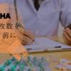 【薬剤師マインド】コロナ禍で減少した処方箋枚数を増やす前にやるべきこと。