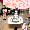2月16日の収支発表!祝ゴリラの生誕祭!!